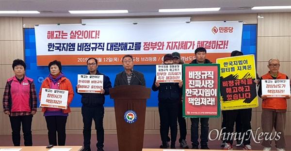 민중당 경남도당은 12일 경남도청 프레스센터에서 기자회견을 열어 한국지엠 창원공장 비정규직 해고에 대한 대책 마련을 촉구했다.