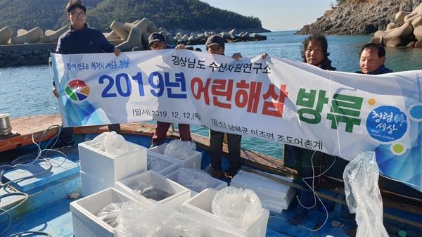 경남수산자원연구소, 해삼 종자생산 25만 마리 무상방류