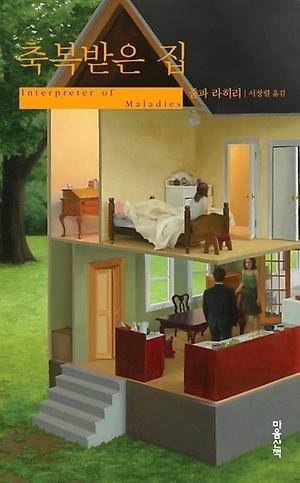 <축복받은 집>, 줌파 라히리 지음, 서창렬 옮김, 마음산책(2013)