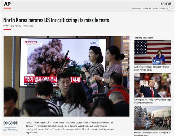 북한 외무성의 대미 담화를 보도하는 AP통신 갈무리.