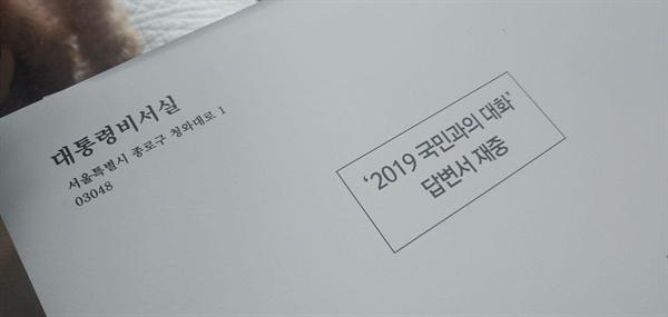 김성묵씨가 청와대로부터 받은 답변서.