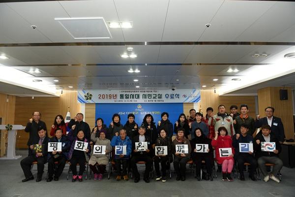 12월 12일 오후 5시 대전 동구청 대회의실에서 진행된 '2019통일시대시민교실' 수료식에서 참가자들이 '평화의 길은 함께 가는 길'이라고 쓴 글자들을 들고 기념사진을 찍고 있다.