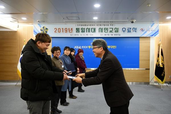 원용철 대전동구협의회회장이 수료증을 수여하고 있다.