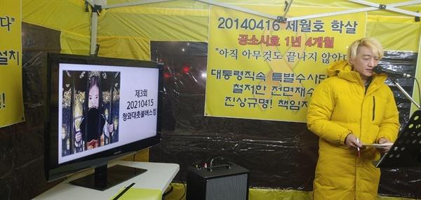 12월 6일 청와대 앞에서 '20210415 청와대촛불버스킹'을 진행하고 있는 김성묵씨.