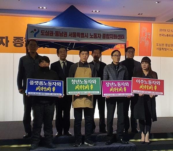 미조직 노동자 미조직노동자와 함께 박원순 시장, 이용득 의원, 김주영 위원장, 서종수 의장 등이 퍼포먼스를 하고 있다.