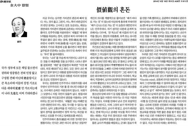 조선일보 2014년 9월 16일자 칼럼