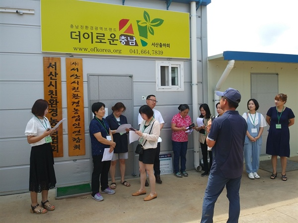 서산시 학부모 건강 먹거리 지킴이단원들이 친환경 농산물을 재배하는 서산출하회 소분시설을 모니터링하고 있다.