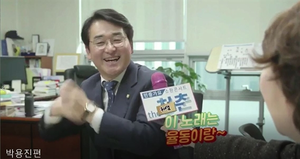 11월 27일 더청춘과 만난 박용진 국회의원(더불어민주당)은 '귀여운' 율동을 하며 '바위처럼'을 불렀다.