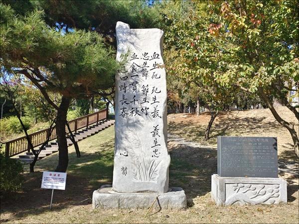 쌍청근린공원에 설치되어 있었던 김태원의 어록비(가운데)와 생애비(오른쪽). 왼쪽 흰색바탕의 안내문은 대덕구청에서 설치한 철거 예정 안내문이다.(2018년 10월 24일 촬영)