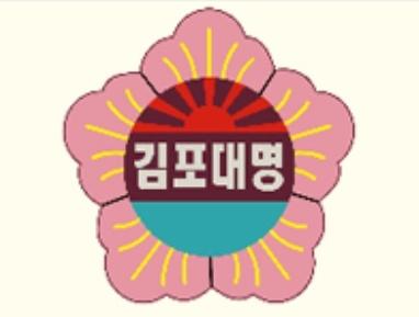김포대명초 기존 교표