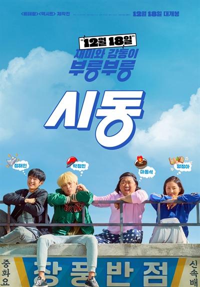 영화 <시동> 포스터