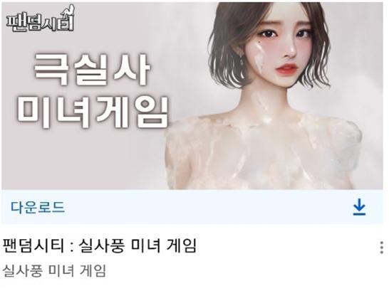 팬덤시티:실사풍 미녀게임 광고 갈무리