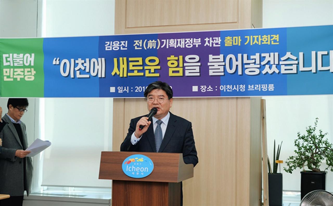 이천시 21대 총선 출마선언을 하고 있는 김용진 전 차관