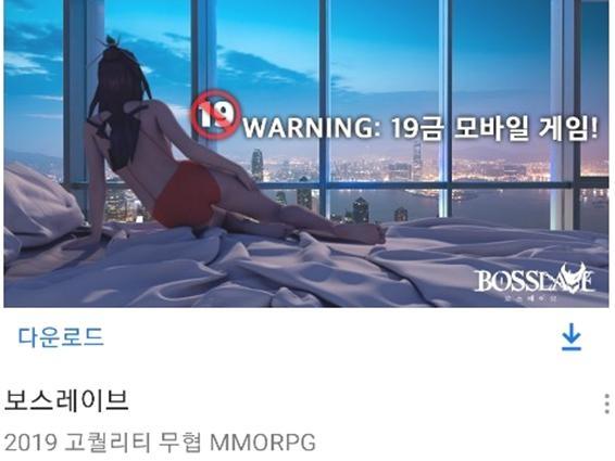 보스레이브 광고 갈무리