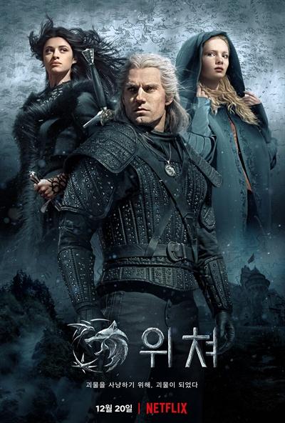 넷플릭스 오리지널 <위쳐> 포스터