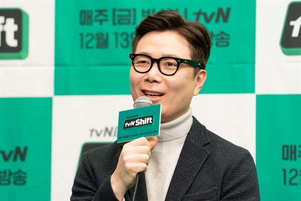 tvN 새 프로그램 < Shift(시프트) >의 제작발표회 현장