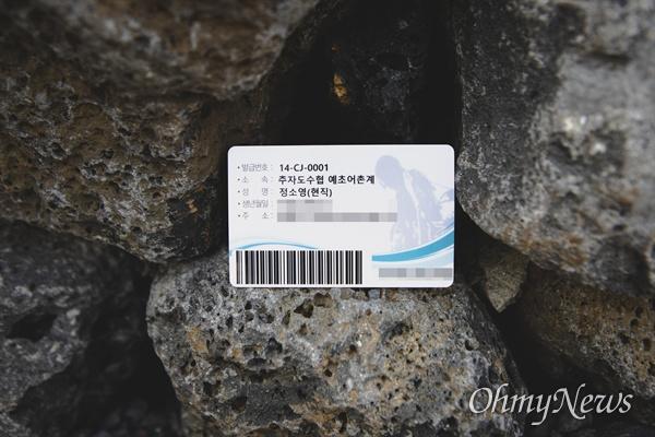 제주 해녀증 제주의 최연소 해녀 정소영(35)씨의 제주 해녀증.