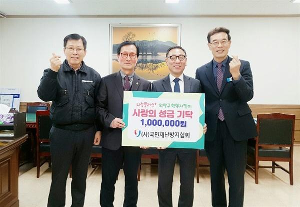 창원의창 국민재난방지협회, 이웃돕기 성금 100만원기탁
