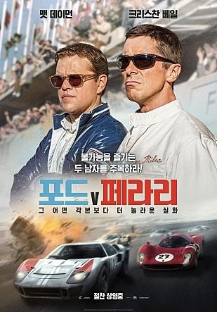 <포드v페라리>> 영화 포스터
