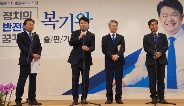 이날 복 전 시장이 출판한 '정치의 반전을 꿈꾸다-마을주의자 일공세대의 도전'은, 비슷한 경험을 가진 김영배· 김우영·민형배·복기왕 등 문재인 정부 비서관을 지낸 4명의 이야기를 담았다.