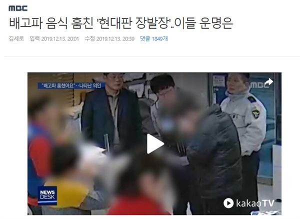MBC 기사 화면 캡처
