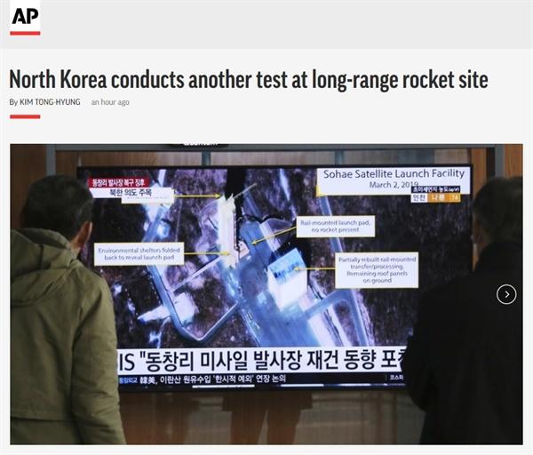 박정천 북한 조선인민군 총참모장의 대미 담화를 보도하는 AP통신 갈무리.