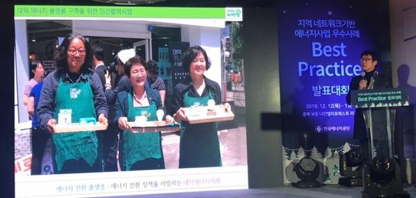 양흥모 대전충남녹색연합 에너지전환활동가(전 사무처장, 오른쪽)가 지난 12일 한국에너지공단이 주최한 지역에너지전환 우수사례발표대회에서 발표를 하고 있다. 대전충남녹색연합은 이날 발표대회에서 지역에너지전환에 기여한 공로로 대상을 받았다.