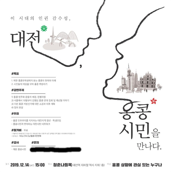'대전, 홍콩 시민을 만나다'라는 행사에 30~40여 명의 대전시민들이 참석했다.