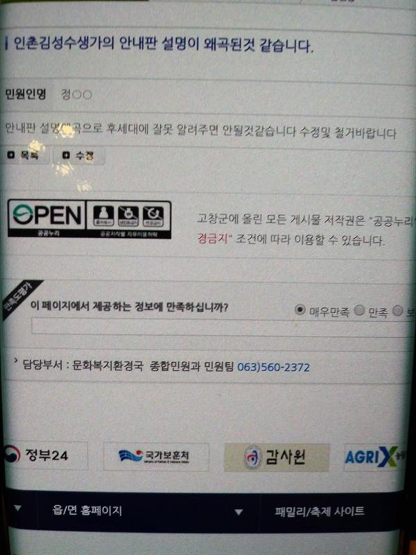 스마트폰을 이용한 민원 요청 지인들은 돌아오는 길 고창군청 홈페이지에 접속해 안내판 내용을 수정해달라고 요청했다.