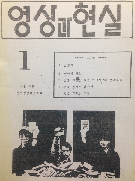 1987년 발간된 얄라셩 회보 <영상과 현실>