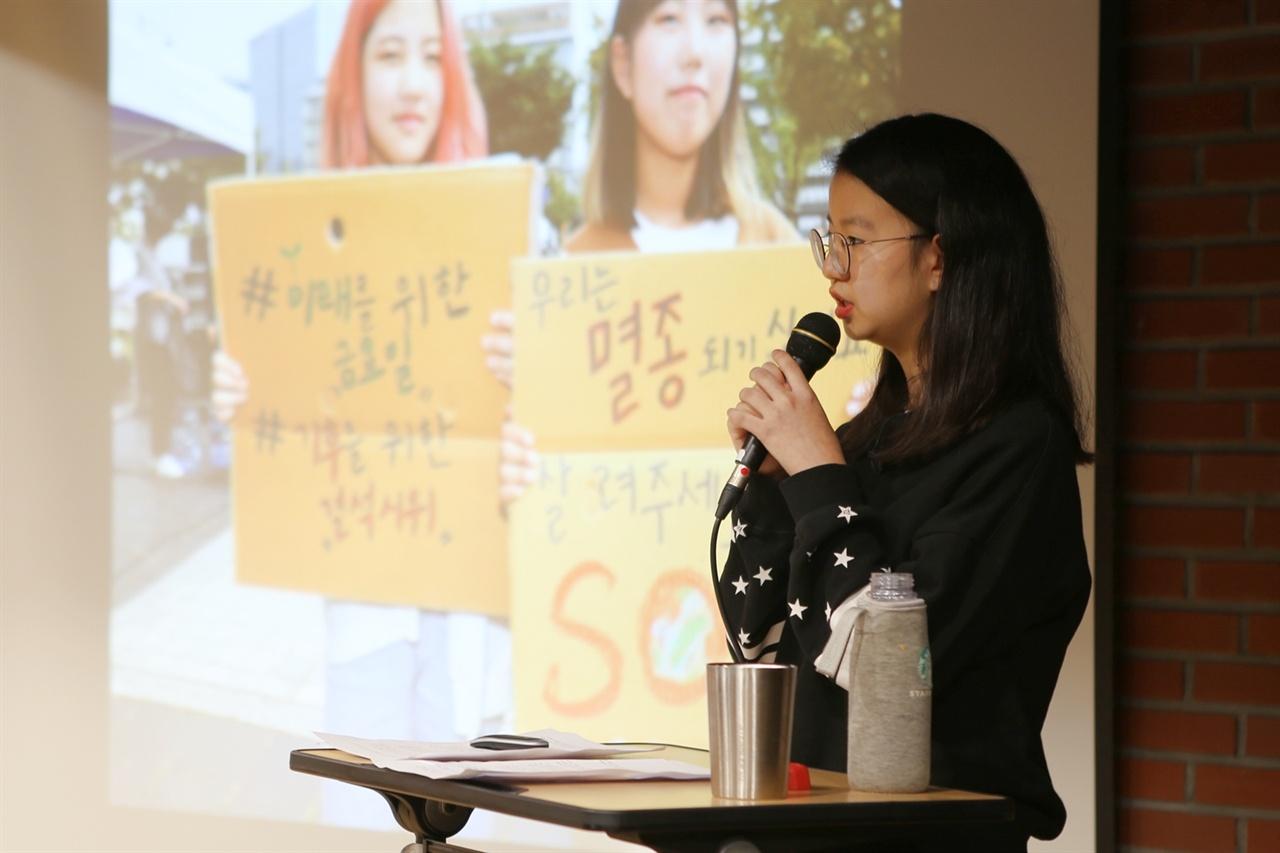 청소년기후행동 김도현 활동가