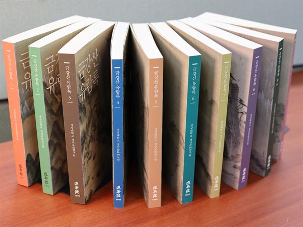 경상대학교 경남문화연구원은 조선시대 지식인이 금강산을 유람하고 남긴 기행록 90편을 번역하여 모두 10책으로 출간했다.