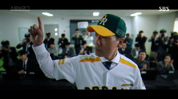 드라마 '스토브리그'의 한 장면.  극중 드림즈 유니폼은 '머니볼'의 모델이 된 MLB 오클랜드팀 유니폼과 유사하다