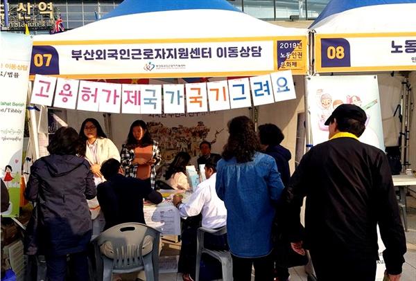 """부산외국인근로자지원센터는 15일 오후 """"모두가 살기 좋은 부산시, 함께 만들어요""""라는 주제의 '발언대회'를 열었다. 사진은 이동상담 때 모습."""