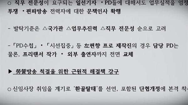 국정원 문건 'MBC 정상화 전략 및 추진방안'
