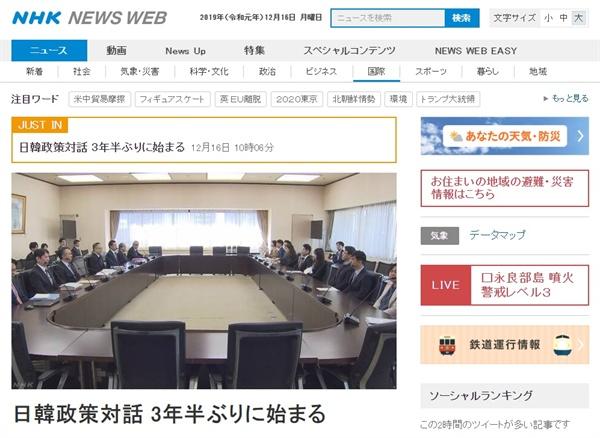 일본 도쿄 경제산업성에서 열린 한일 무역 당국 간의 국장급 정책 대화를 보도하는 NHK 뉴스 갈무리.