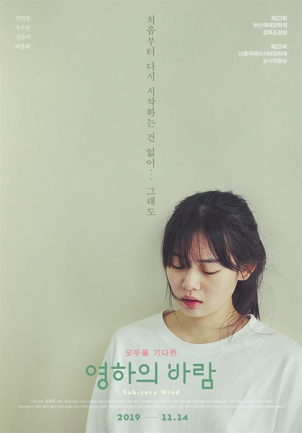 영화 <영하의 바람> 포스터.