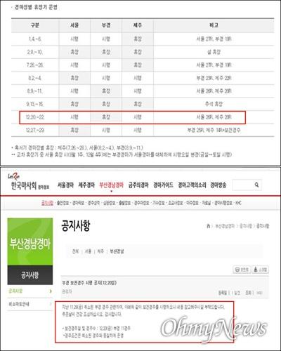 한국마사회 부산경남경마공원은 당초 12월 20일 휴장(위)하기로 했다가 지난 11월 29일 취소했던 경주의 보전경주(아래)를 치르기로 했다.