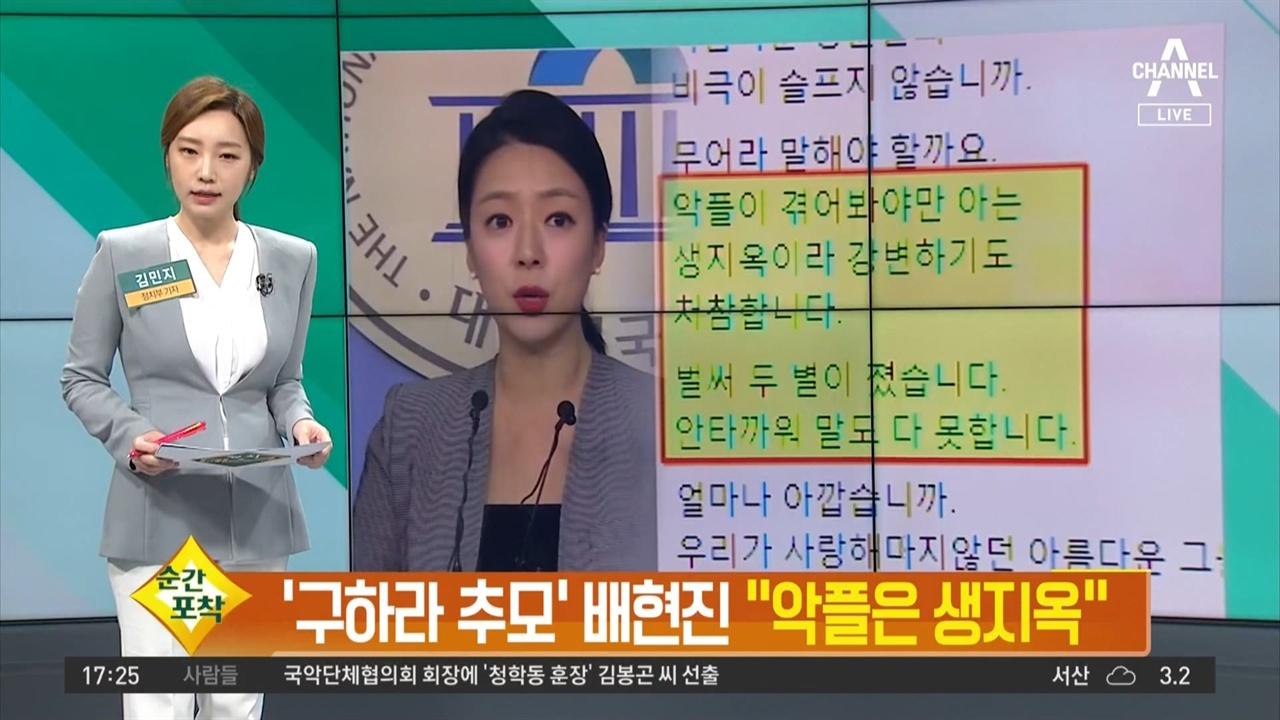 배현진 띄워주기 위해 구하라 씨 사망까지 이용한 채널A <정치데스크>(11/25)