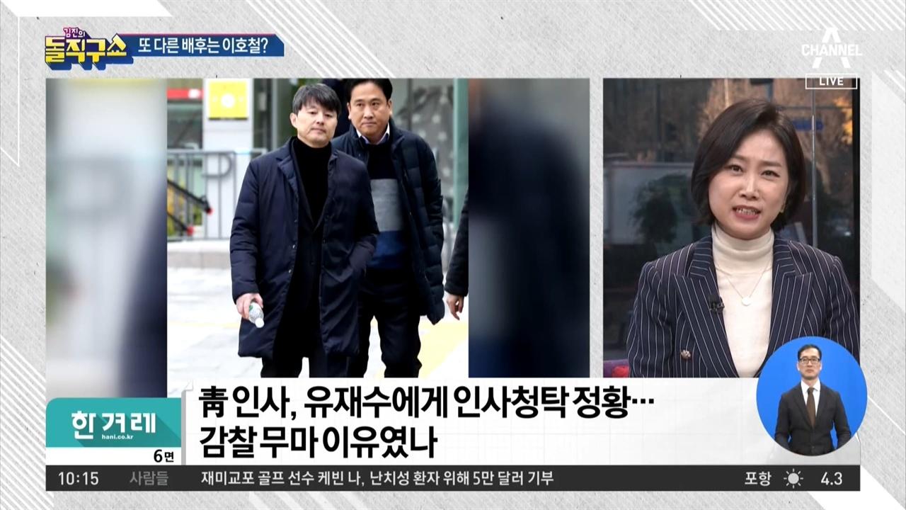 유재수 손짓, 몸짓을 보고 실세라고 주장한 허은아 씨 채널A <김진의 돌직구쇼>(11/29)