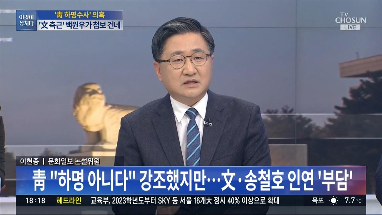 송철호 시장이 문재인 대통령 측근이라는 점만 강조한 이현종 씨 TV조선 <이것이 정치다>(11/28)