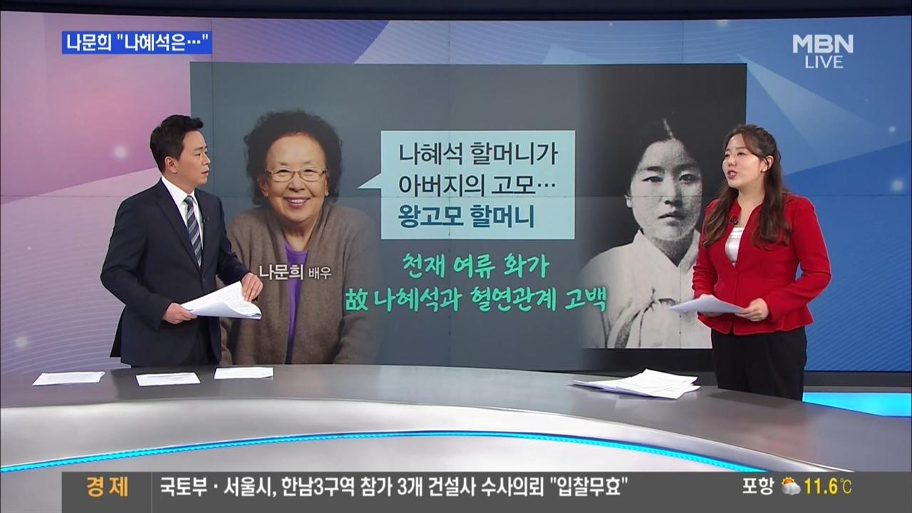 나혜석 선생에게 '여류 화가'라며 성차별 표현 쓴 MBN <뉴스&이슈>(11/26)