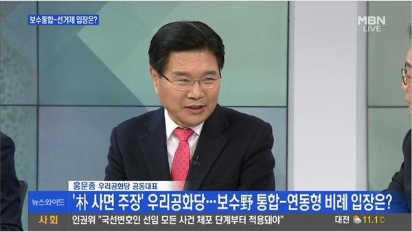 야당 동의 없이 선거법 개정하면 안된다는 홍문종 의원 MBN <뉴스와이드>(11/26)