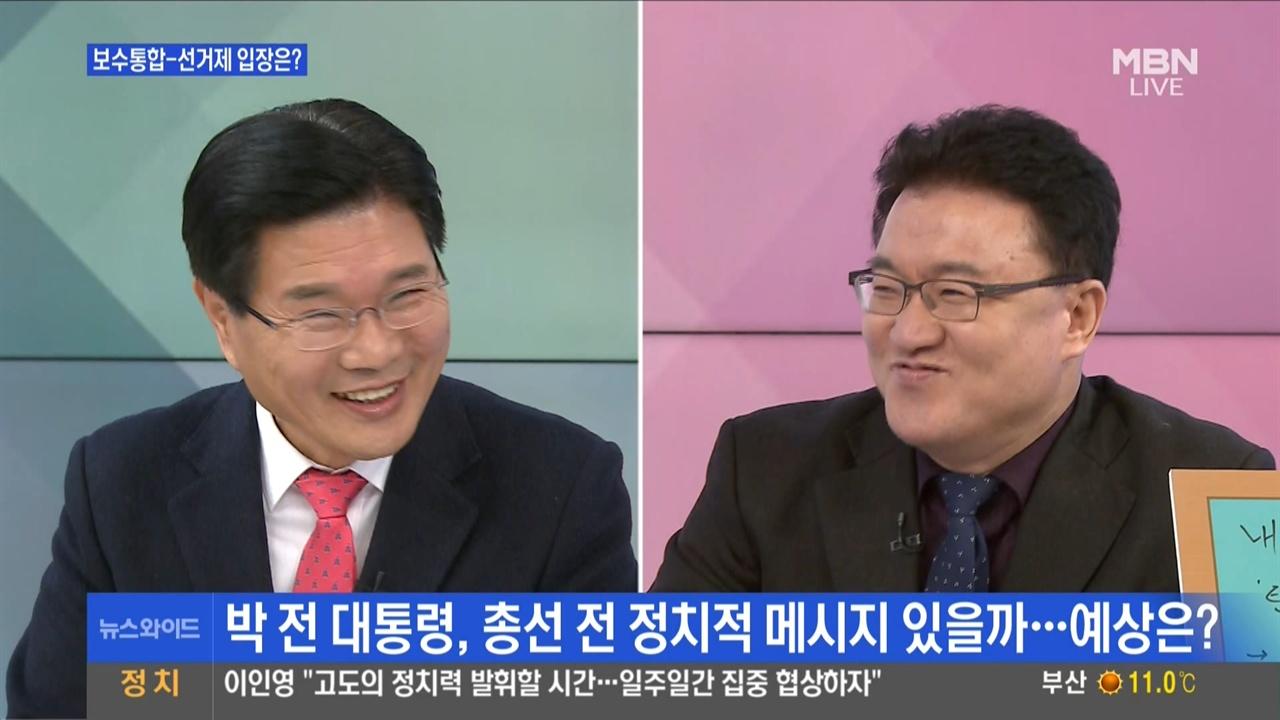 박근혜 탄핵 무효 주장하며 웃고있는 홍문종 의원, 서정욱 씨 MBN <뉴스와이드>(11/26)