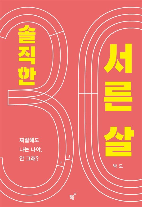 <솔직한 서른 살> 책 표지