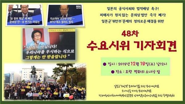 """부산 """"일본군 '위안부' 문제해결을 위한 48차 수요시위""""."""