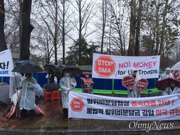 17일 아침 한국국방연구원 앞에 열리고 있는 '방위비분담금 5차 협상 규탄 행동'.