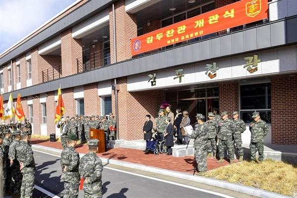 지난 11월 26일 해병대 교육훈련단에는 교육생들의 양질의 교육 여건 조성을 위해 복합교육센터 '김두찬관'이 개관했다.