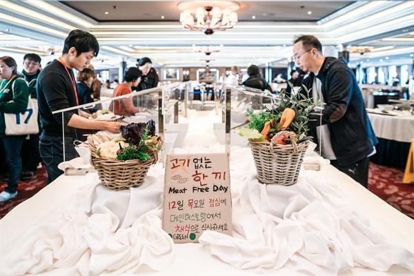 그린보트에서 진행된 채식 프로그램 '고기 없는 한 끼 : MEAT FREE DAY'