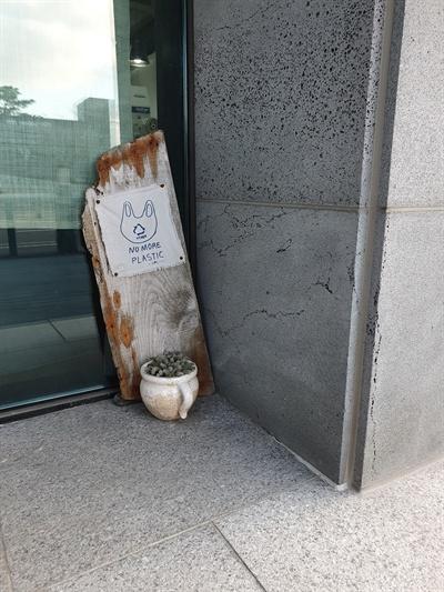 '지구별가게'의 친환경 간판